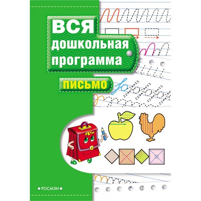 Раннее развитие Росмэн Книга вся дошкольная программа Письмо книга