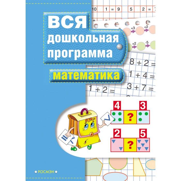 Раннее развитие Росмэн Книга вся дошкольная программа Математика раннее развитие росмэн большая книга тестов 4 5 лет