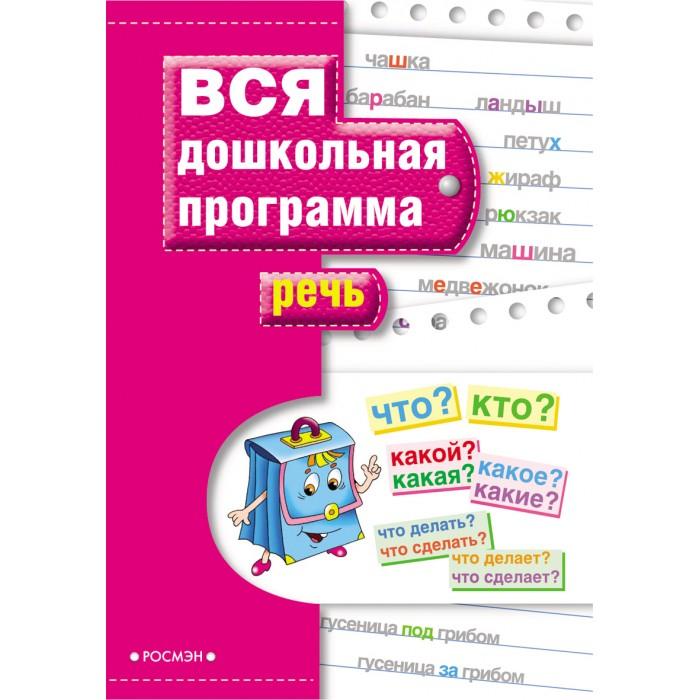 Раннее развитие Росмэн Книга вся дошкольная программа Речь книга