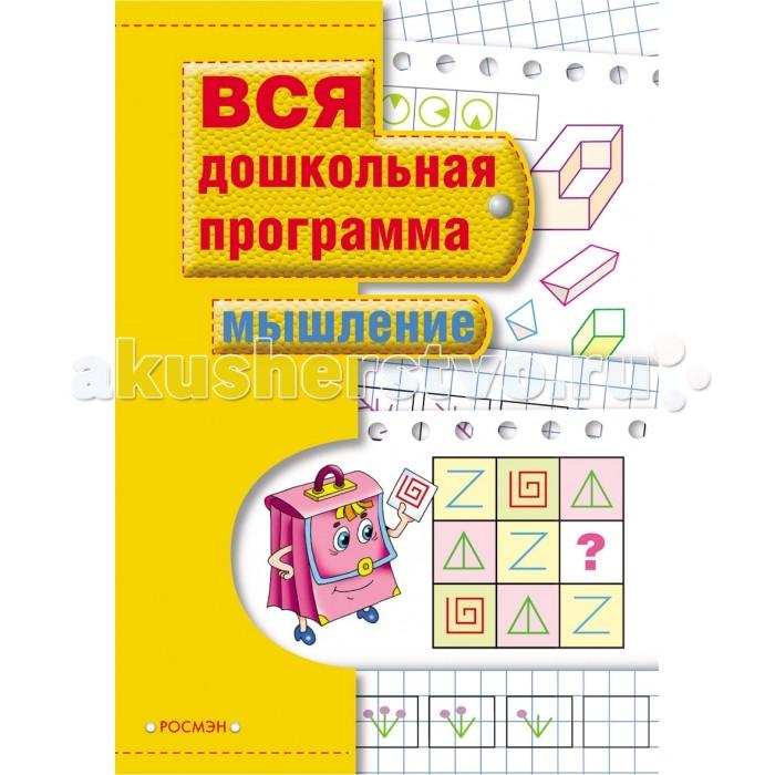 Раннее развитие Росмэн Книга вся дошкольная программа Мышление раннее развитие росмэн развивающие карточки учимся читать
