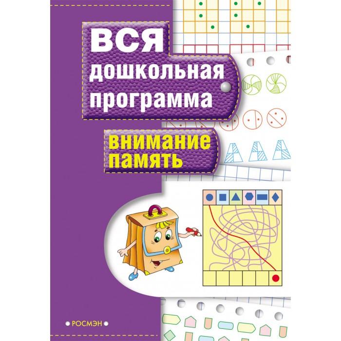 Раннее развитие Росмэн Книга вся дошкольная программа Внимание. Память раннее развитие росмэн книга вся дошкольная программа математика