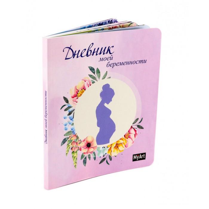 Фото - Фотоальбомы и рамки Проф-Пресс My Art Дневник моей беременности фотоальбомы и рамки проф пресс альбом для фото наша маленькая принцесса