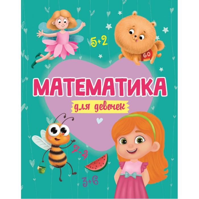 Раннее развитие Проф-Пресс Математика для девочек проф пресс занимательная математика сплошное учение