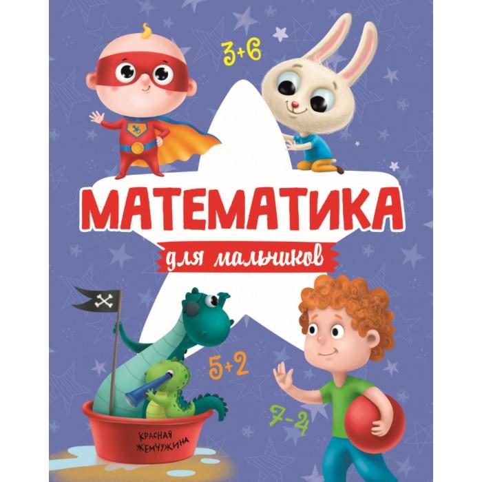 Раннее развитие Проф-Пресс Математика для мальчиков проф пресс занимательная математика сплошное учение