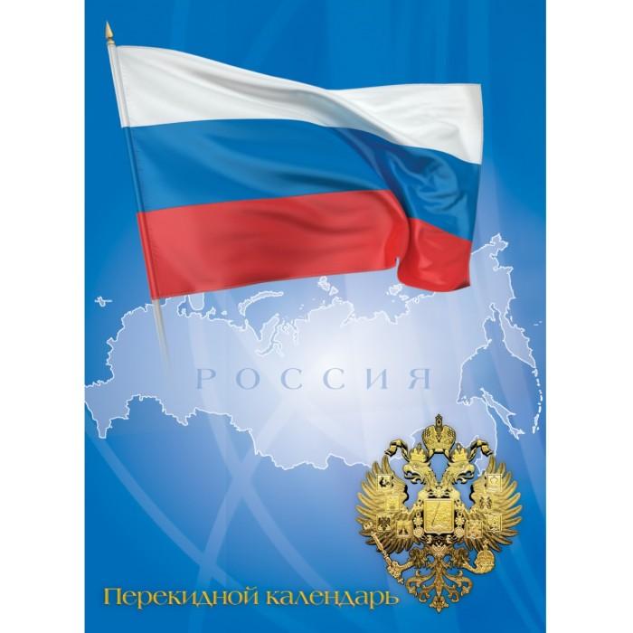 Канцелярия Альт Календарь настольный перекидной 2021 год Госзнак Российская символика 100х140