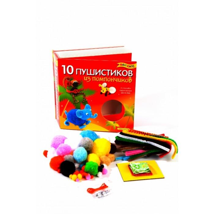 Наборы для творчества Fun kits 10 пушистиков из помпончиков наборы для творчества fun kits для любителей футбола