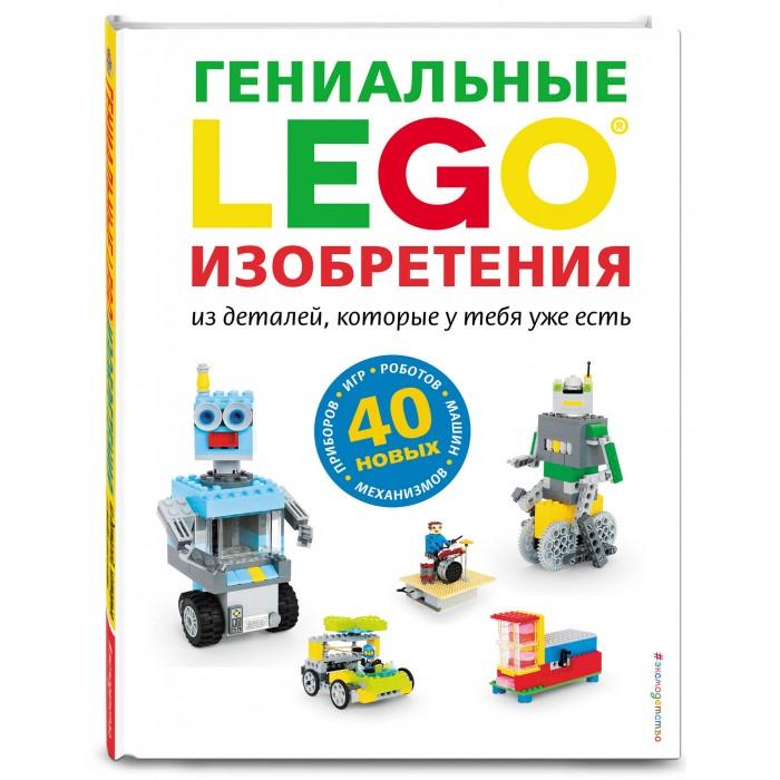 Купить Обучающие книги, Эксмо Lego Гениальные изобретения