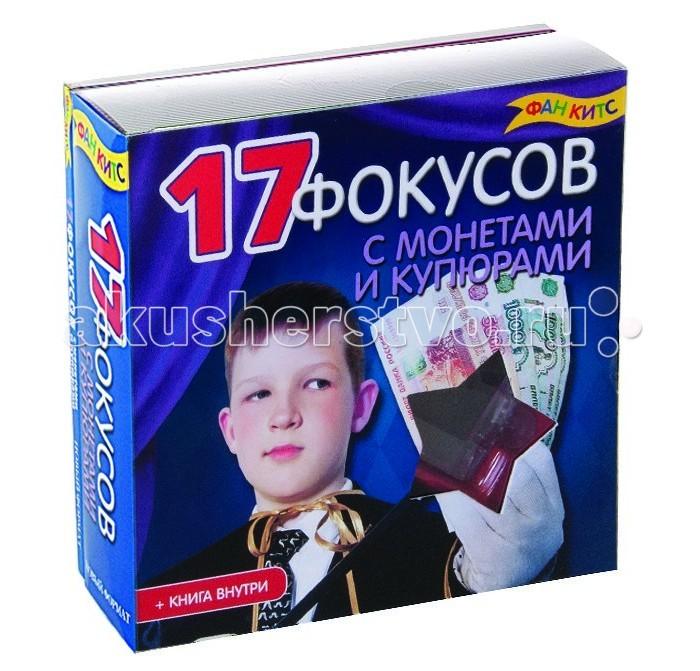 Наборы для творчества Fun kits 17 фокусов с монетами и купюрами fun kits 17 фокусов с монетами и купюрами