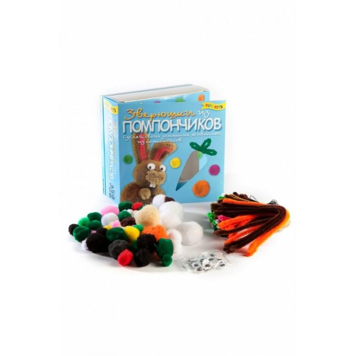 Наборы для творчества Fun kits Зверушки из помпончиков наборы для творчества fun kits для любителей футбола