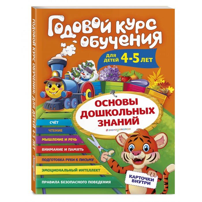 Купить Раннее развитие, Эксмо Годовой курс обучения карточки Буквы для детей 4-5 лет