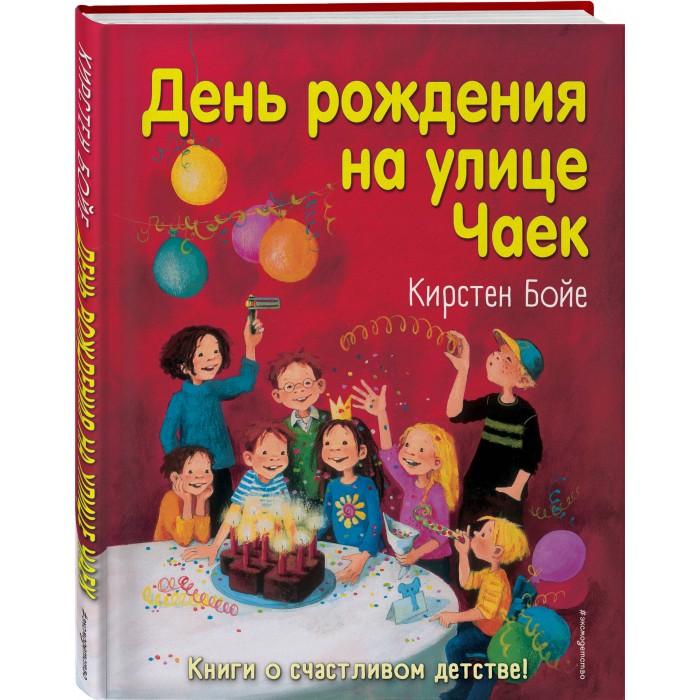 Фото - Художественные книги Эксмо Книга День рождения на улице Чаек эксмо лето на улице чаек бойе к