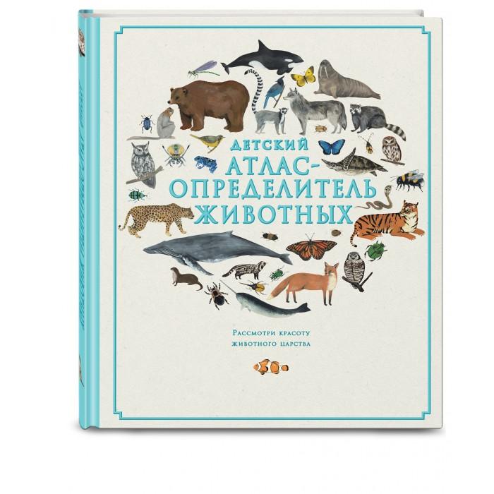 Эксмо Атлас-определитель животных