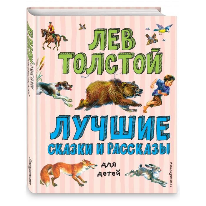 Художественные книги Эксмо Книга Лучшие сказки и рассказы для детей