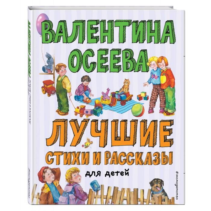 Художественные книги Эксмо Книга Лучшие стихи и рассказы для детей