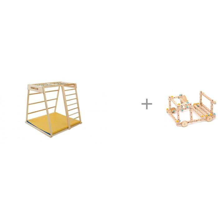 Спортивные комплексы Kidwood Деревянный спортивно-игровой уголок Домино и масштабный конструктор Эврика Small