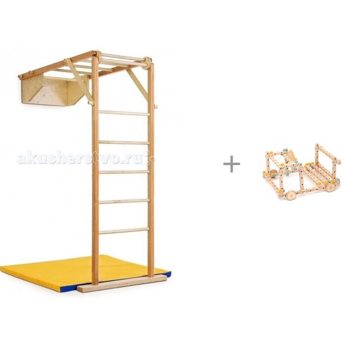 Kidwood Деревянный складной спортивный уголок Жираф и масштабный конструктор Эврика Small