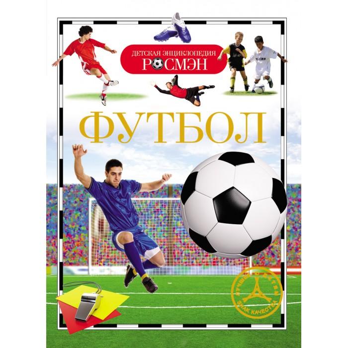 Энциклопедии Росмэн Энциклопедия Футбол