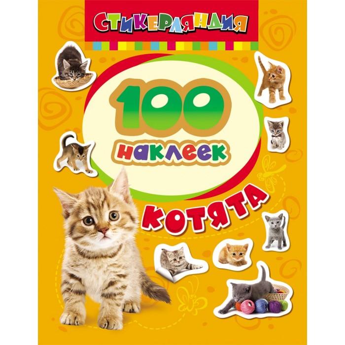 Детские наклейки Росмэн Стикерляндия 100 наклеек Котята росмэн росмэн самые лучшие наклейки птицы