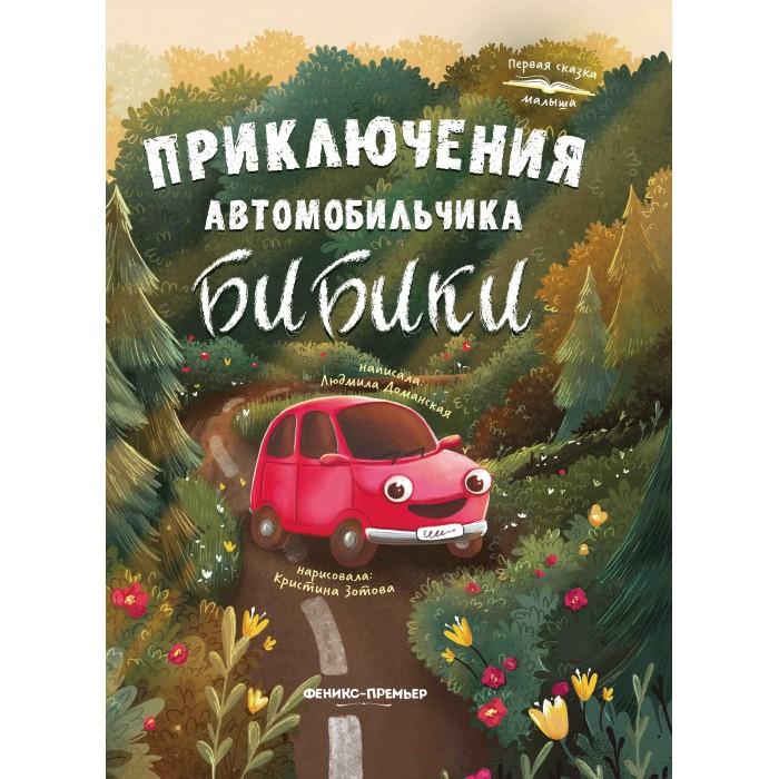 приключения автомобильчика бибики книга купить