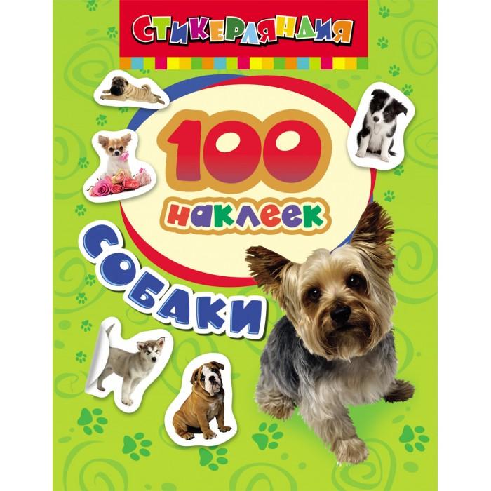 Детские наклейки Росмэн Стикерляндия 100 наклеек Собаки s quire бритвенный набор s quire 6253