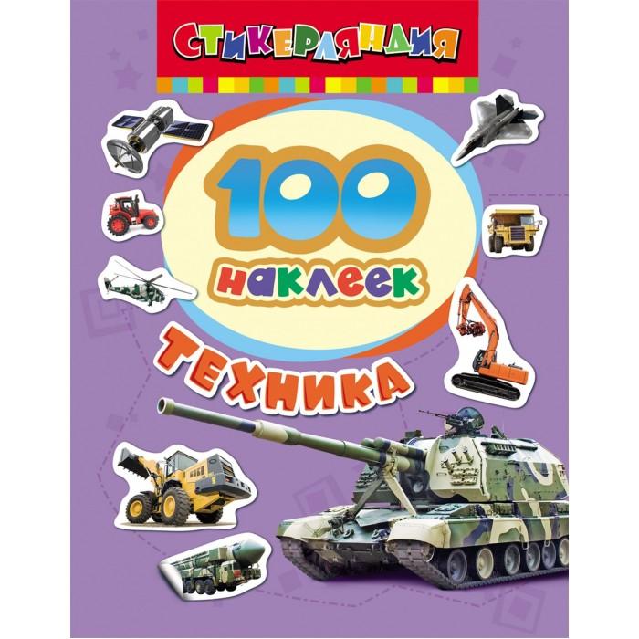 Детские наклейки Росмэн Стикерляндия 100 наклеек Техника техника