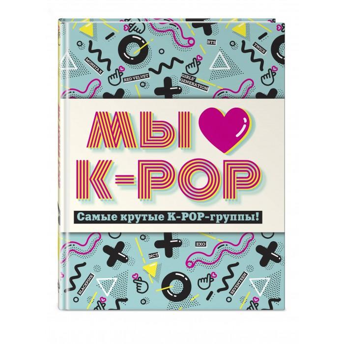 Художественные книги Эксмо Книга Мы любим K-POP Самые крутые группы!