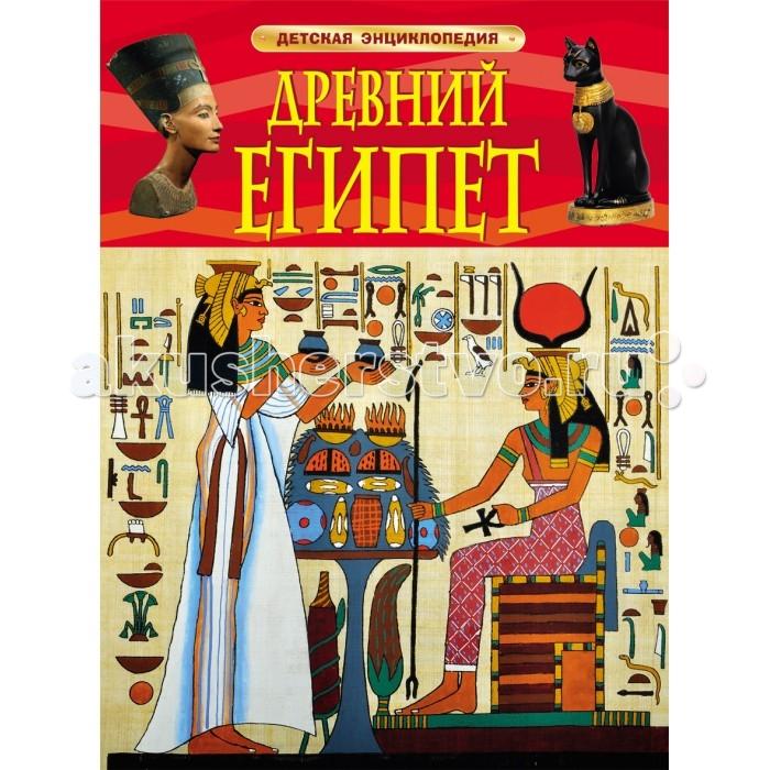 Энциклопедии Росмэн Энциклопедия Древний Египет