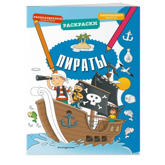 купить книгу пираты