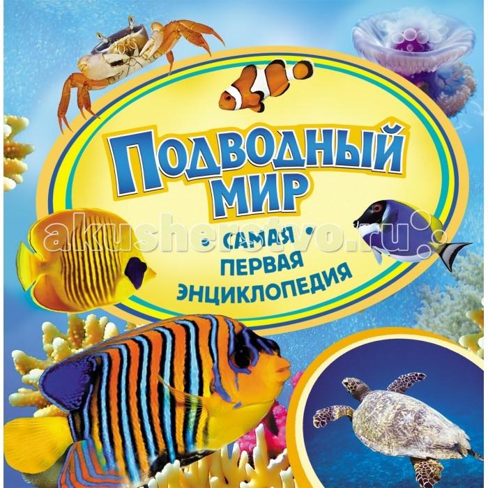 Энциклопедии Росмэн Самая первая энциклопедия Подводный мир вайц к мир юных