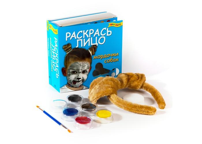 Наборы для творчества Fun kits Раскрась лицо. Мордочки собак наборы для творчества fun kits для любителей футбола