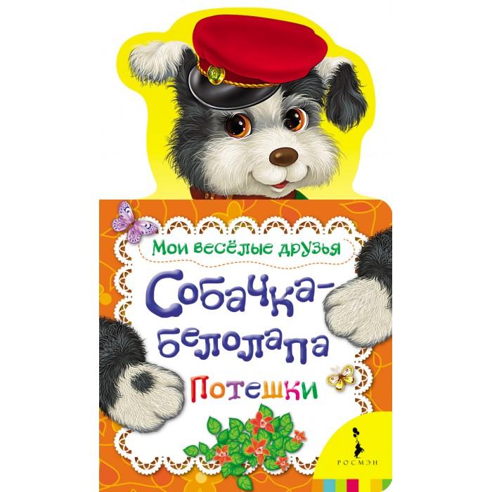 Книжки-картонки Росмэн Книжка-потешка Собачка-белолапа песенки для малышей книжка игрушка