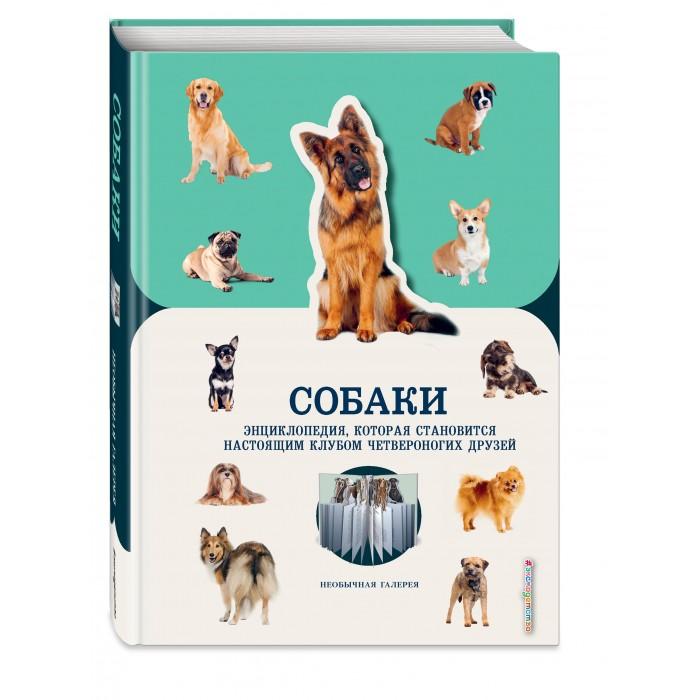 Купить Энциклопедии, Эксмо Собаки