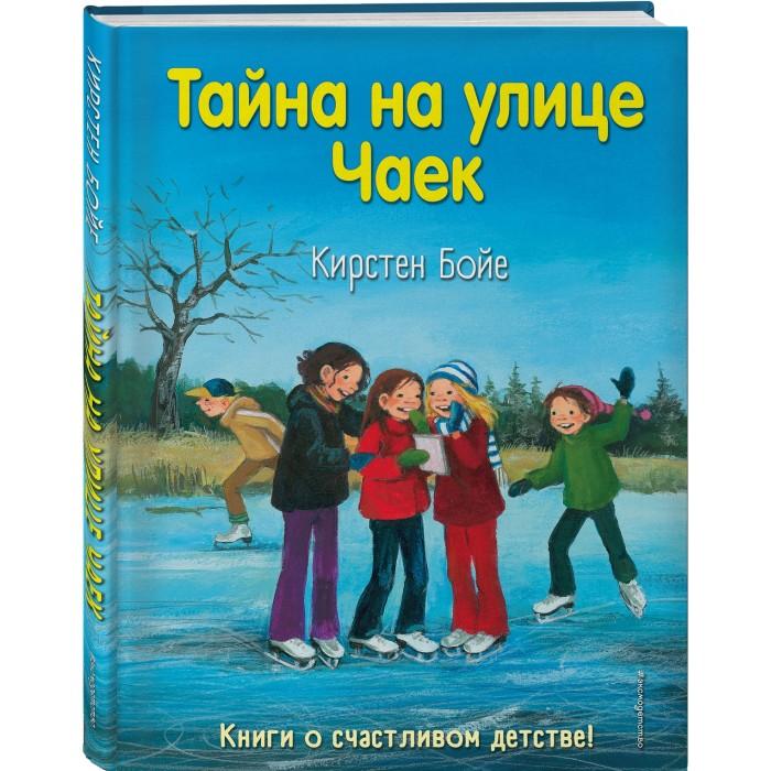 Фото - Художественные книги Эксмо Тайна на улице Чаек эксмо лето на улице чаек бойе к