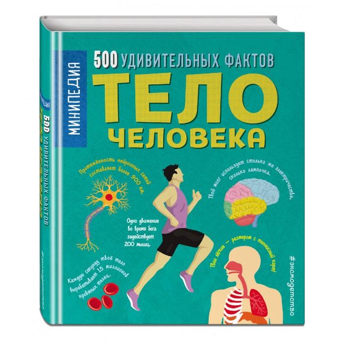 книга тело человека читать
