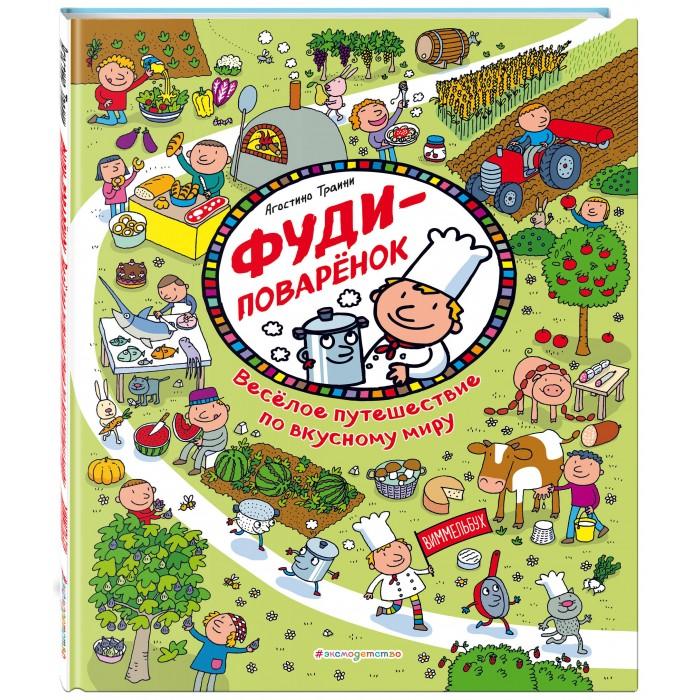 Купить Художественные книги, Эксмо Фуди-поваренок Веселое путешествие по вкусному миру