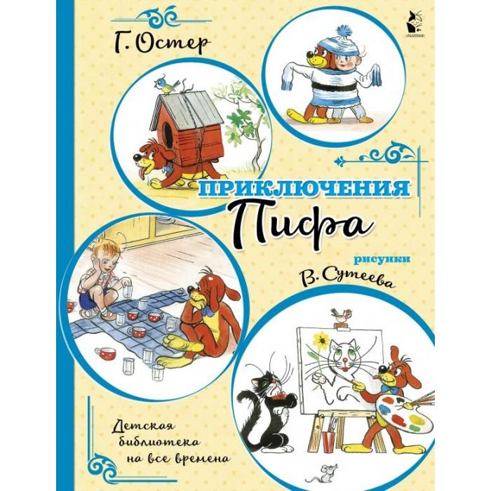 Художественные книги Издательство АСТ Г.Остер Приключения Пифа недорого