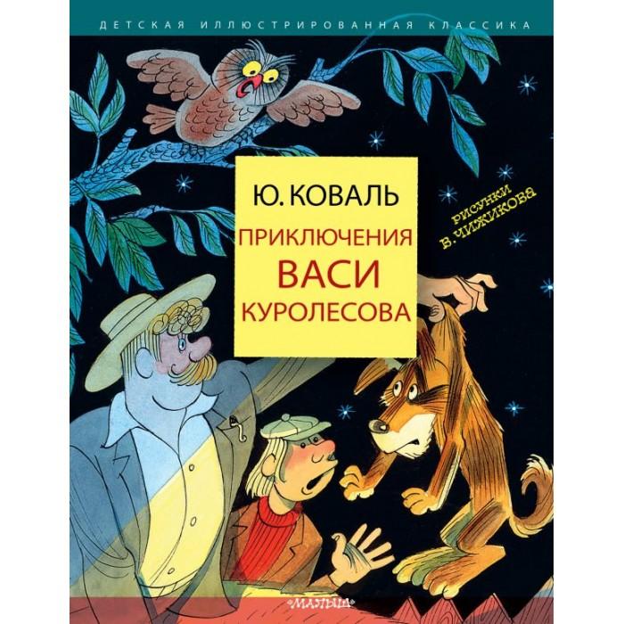 Издательство АСТ Ю.Коваль Приключения Васи Куролесова