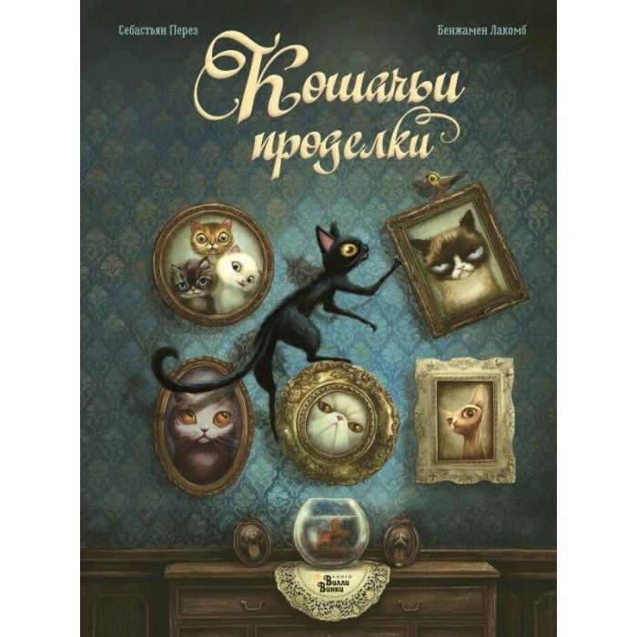 Издательство АСТ Книга Кошачьи проделки