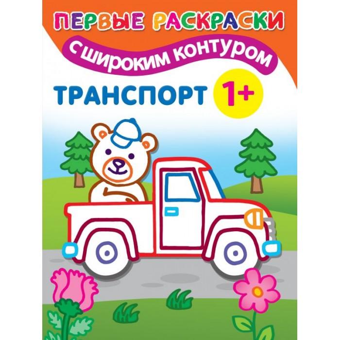Раскраски Издательство АСТ первая с широким контуром Транспорт недорого