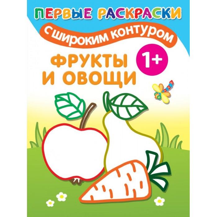 Раскраски Издательство АСТ первая с широким контуром Фрукты и овощи билингва раскраска овощи и фрукты