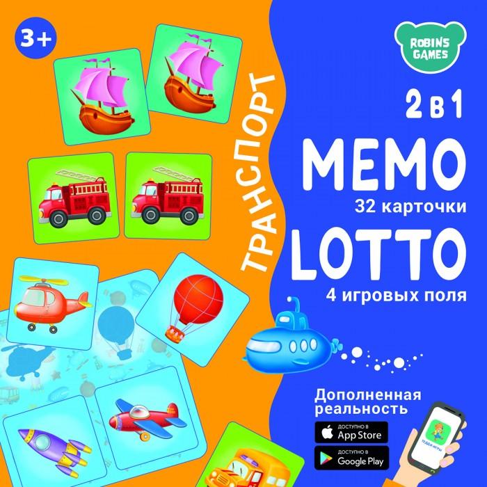 Робинс Настольная игра Мемо Лото Транспорт 2 в 1