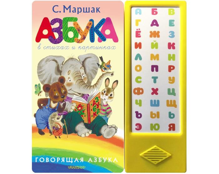 Издательство АСТ Азбука в стихах и картинках