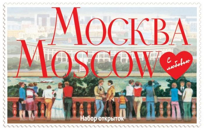 Товары для праздника Даринчи Набор гармошка Москва с любовью