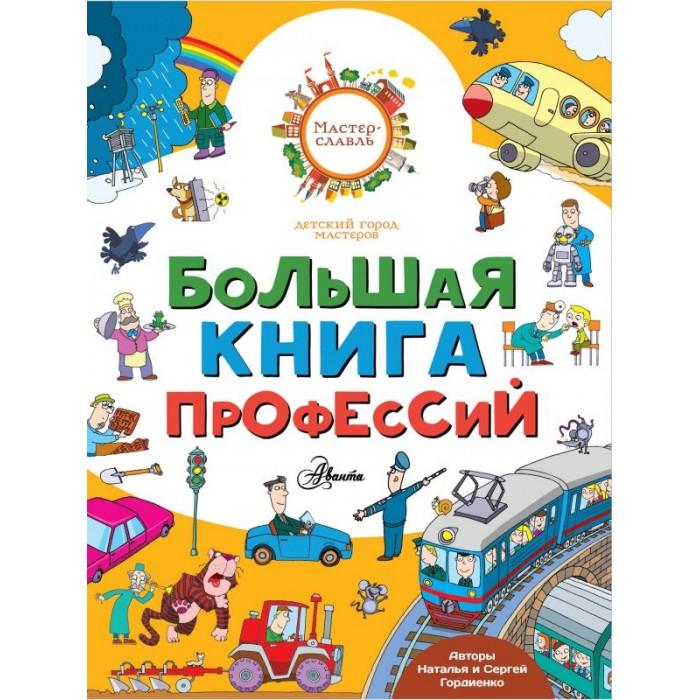 Купить Обучающие книги, Издательство АСТ Большая книга профессий