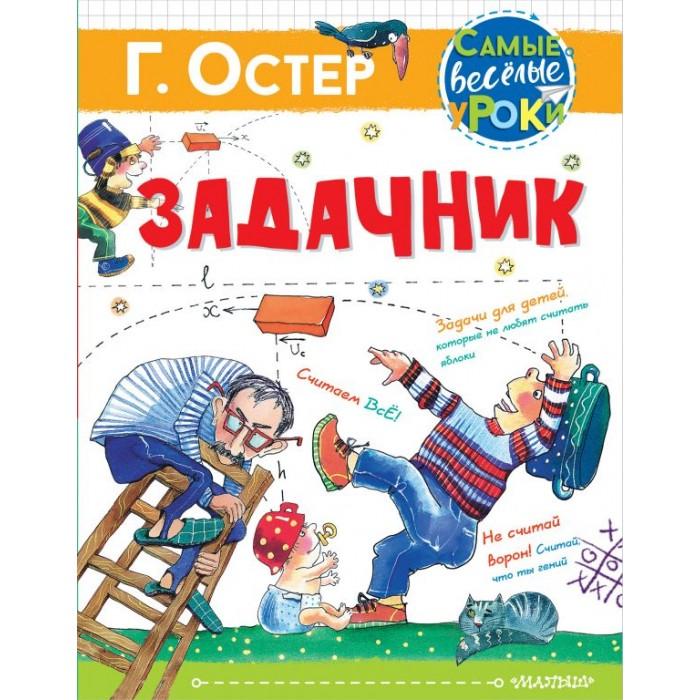 Купить Обучающие книги, Издательство АСТ Г.Остер Задачник