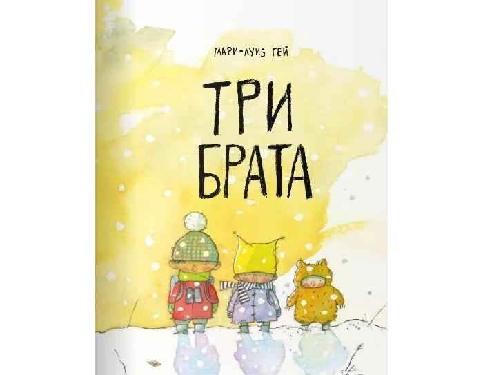 Картинка для Художественные книги Поляндрия Книга Три брата