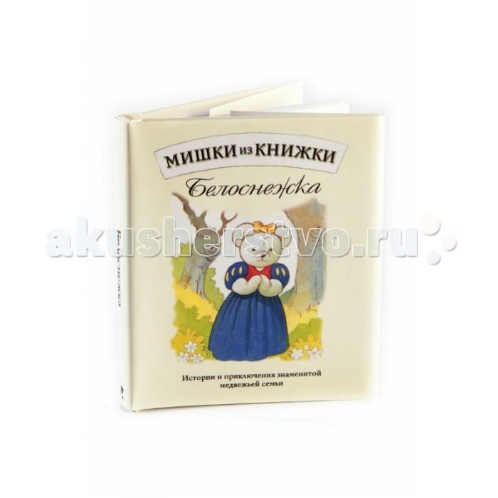 Книжки-игрушки Мишки из книжки Белоснежка Книга+игрушечный медведь мишки из книжки мерлин