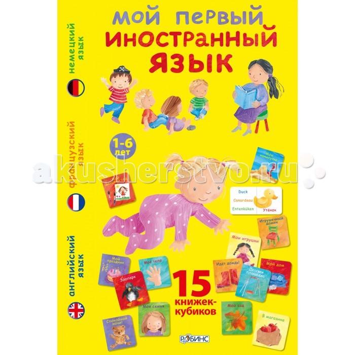 Раннее развитие Робинс Мой первый иностранный язык мой первый иностранный язык 15 книжек кубиков