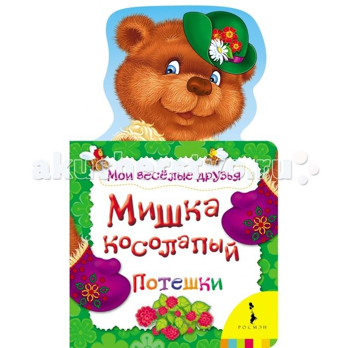 Книжки-картонки Росмэн Книжка-потешка Мишка косолапый