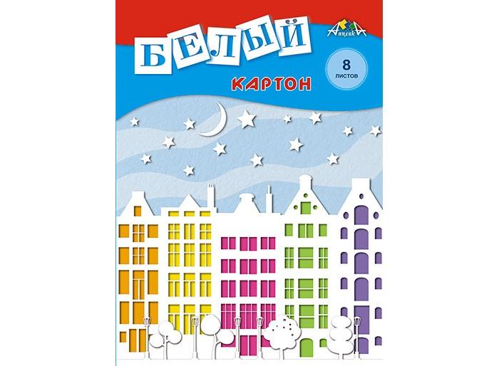 Канцелярия Апплика Белый картон Белый город А4, 8 листов
